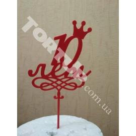 Топпер пластиковый 10 лет с короной, 11*9см Красный