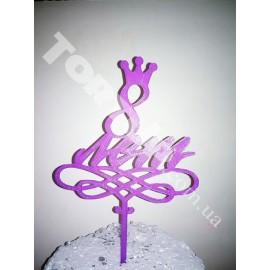 Топпер пластиковый 8 лет с короной фиолетовый, 11*9см