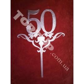 Топпер пластиковый 50 с вензелем, 8см, ножка с вензелем 11см, серебро