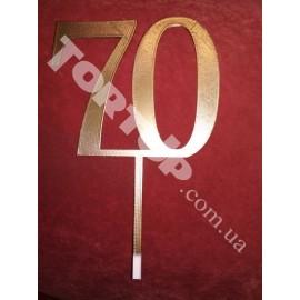 Топпер пластиковый 70, золотой, размер цифр 10см, ножка 8см
