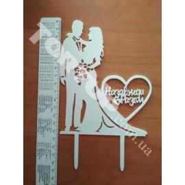 Топер пластиковый Mr&Mrs Назавжди разом белый 14/11 см, ножка 7см