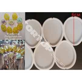 Молд силиконовый для леденцов Яйцо 6см