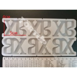 Молд силиконовый для леденцов ХВ, 4см, 6шт на планшете