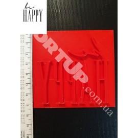 Пластиковый штамп Be happy