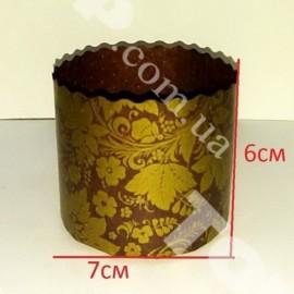Бумажная форма для куличей 6*7см