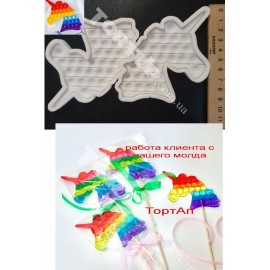 Молд силиконовый для леденцов Антистресс Поп Ит Единорог из 2шт (№2), по 9см
