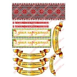 Вафельная картинка Поздравительная табличка 022