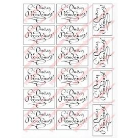 Вафельная картинка Поздравительная табличка 023