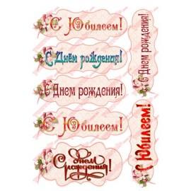 Вафельная картинка Поздравительная табличка 040
