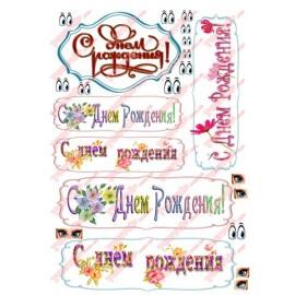 Вафельная картинка Поздравительная табличка 041