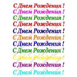 Вафельная картинка Поздравительная табличка 044