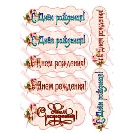 Вафельная картинка Поздравительная табличка 051