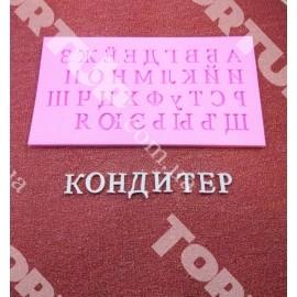Молд Русский алфавит №2  размер буквы 1.2см
