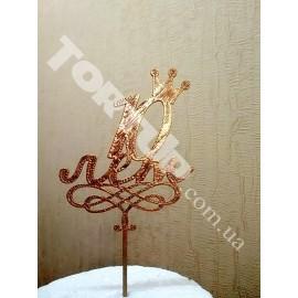 Топпер пластиковый 10 лет с короной, 11*9см Золотой
