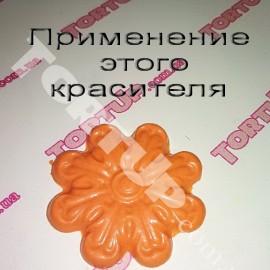 Краситель для шоколада сухой Оранжевый 10г