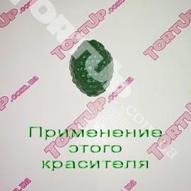 Краситель для шоколада сухой Зелёный 10г