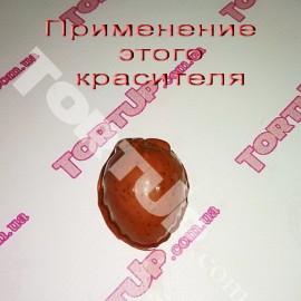 Краситель для шоколада сухой Коричневый 10г