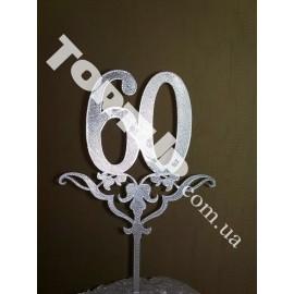 Топпер пластиковый 60 с вензелем, 8см, ножка с вензелем 11см, серебро
