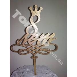 Топпер пластиковый 8 лет с короной золотой, 11*9см