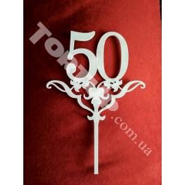 Топпер пластиковый 50 с вензелем, 8см, ножка с вензелем 11см, белый