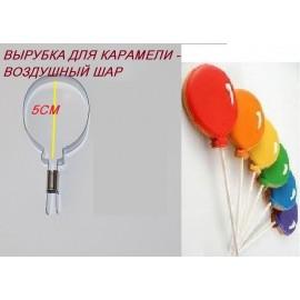 Форма для карамели Воздушный шарик  5см