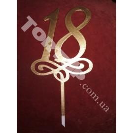 Топпер пластиковый 18 с вензелем малым, золото, 10см, ножка 5см
