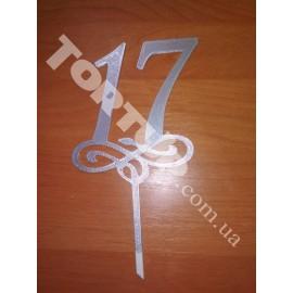 Топпер пластиковый 17 с вензелем малым, серебро, 10см, ножка 5см