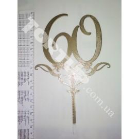 Топпер пластиковый 60 с вензелем №2, 8см, ножка с вензелем 11см, золотой
