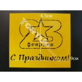 Пластиковый трафарет 23 февраля С Праздником! №2