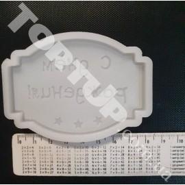 Молд силиконовый Рамка С днём рождения №2 8см