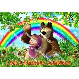 Вафельная картинка Маша и Медведь 020