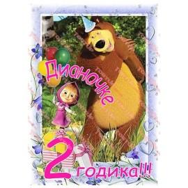 Вафельная картинка Маша и Медведь 033