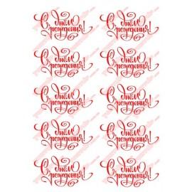 Вафельная картинка Поздравительная табличка 028