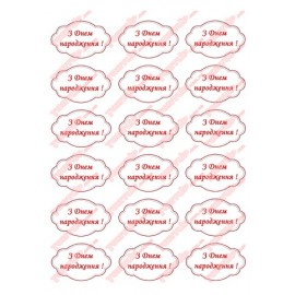Вафельная картинка Поздравительная табличка 048
